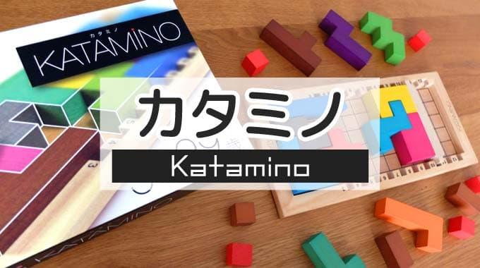 『カタミノ(Katamino)』知育玩具パズルゲームの遊び方&レビュー