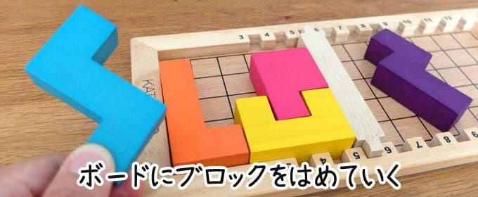 カタミノ(Katamino)は、3歳から遊べる知育玩具パズルゲーム