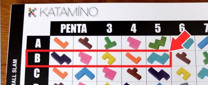 問題を選ぶ|カタミノ(Katamino)
