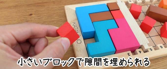 小さいブロックで隙間を埋める|カタミノ