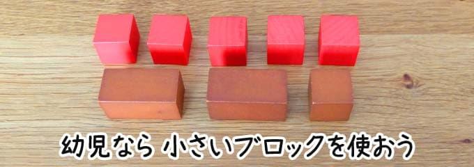 幼児なら小さいブロックを使う|カタミノ
