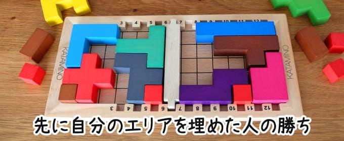 2人対戦|カタミノ(Katamino)
