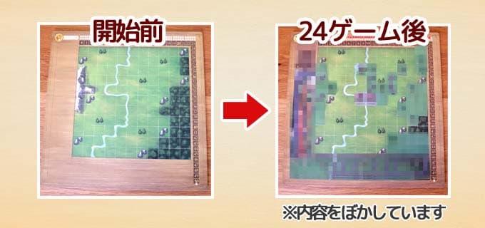 ゲーム開始前と24ゲーム終了時のマップを比較|マイシティ(My City)