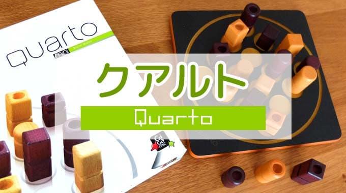 【ボドゲ紹介】『クアルト(Quarto)』変則4目並べゲームのルール&レビュー