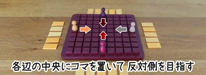 4人プレイ コリドール ボードゲーム