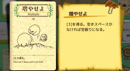 シェフィのイベントカード「増やせよ」