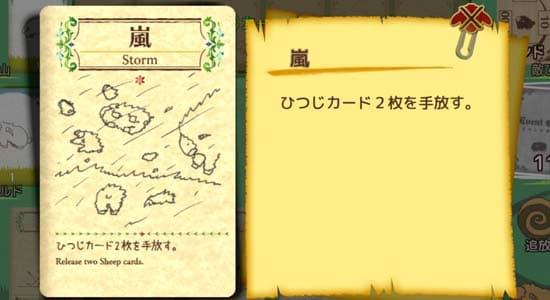 シェフィのイベントカード「嵐」