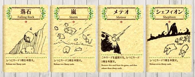 落石・嵐・メテオ・シェフィオン|シェフィのカード一覧