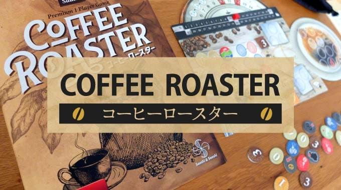 【ボドゲ紹介】『コーヒーロースター 欧州版』珈琲焙煎ボードゲームのルール&レビュー