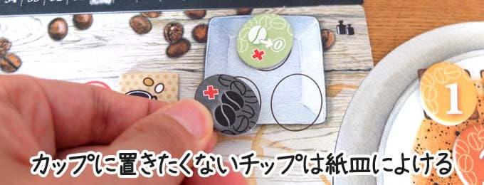 紙皿に置く|コーヒーロースター ボードゲーム