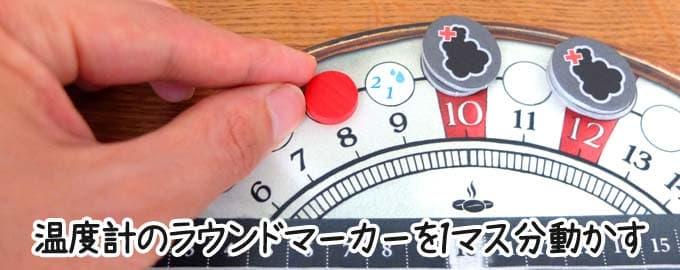 温度を上げる|コーヒーロースター ボードゲーム