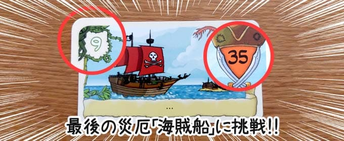 海賊船との最終決戦|ロビンソン漂流記