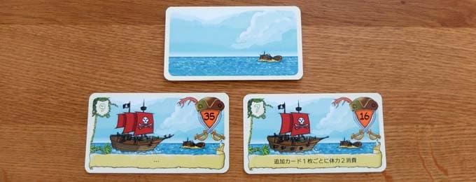 海賊カードを2枚引く|ロビンソン漂流記