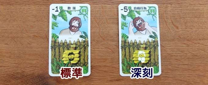 衰弱カードには「標準タイプ」「深刻タイプ」がある|ロビンソン漂流記