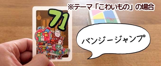 数字の大きさをテーマに沿った言葉で表現するゲーム|ito(イト)