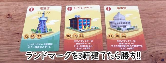ランドマークを3軒建てたら勝ち|街コロ通(ツー)