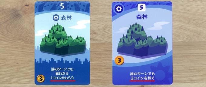 街コロと街コロ通の「森林カード」
