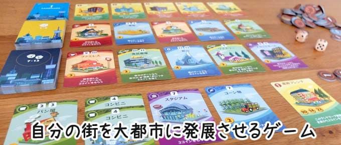 ダイスとカードで街を発展させるゲーム|街コロ通(ツー)