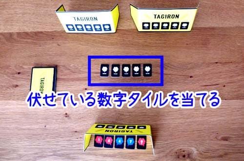 3人・4人プレイのルール|タギロン