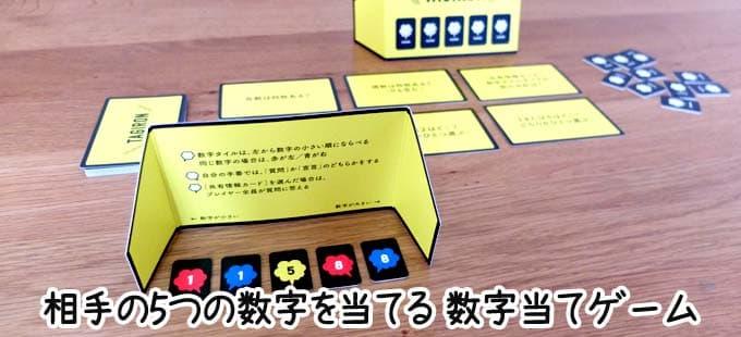 数字当てボードゲーム|タギロン