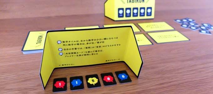 タギロンのボードゲームレビュー