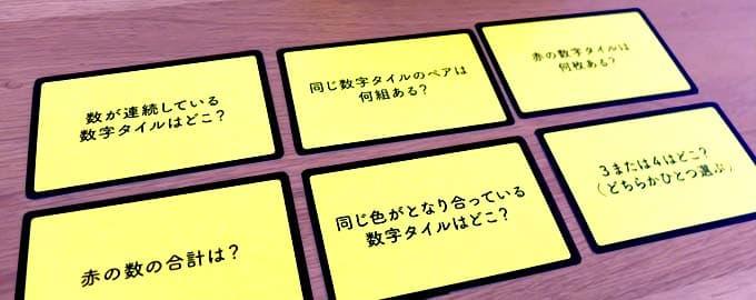 タギロンの質問カード