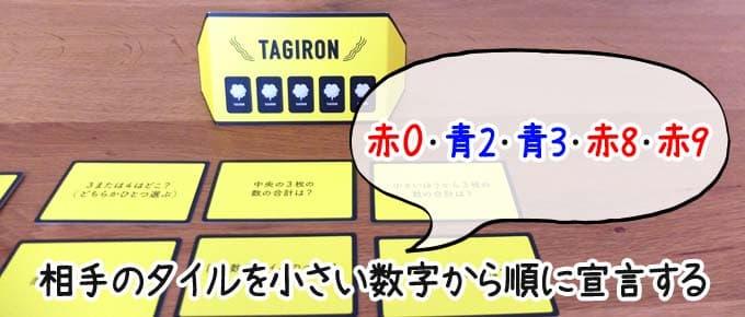 相手の数字を宣言する|タギロン ボードゲーム
