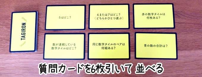 質問カードを並べる|タギロンのゲーム準備