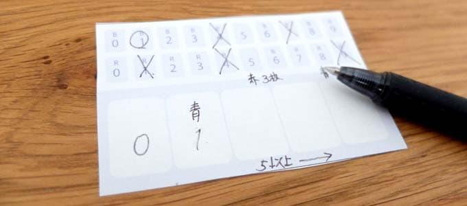 メモ用紙|タギロン ボードゲーム