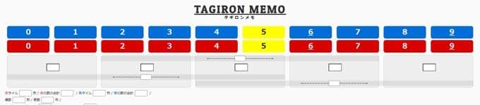 タギロンのメモアプリ