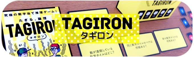 タギロン|ボードゲーム