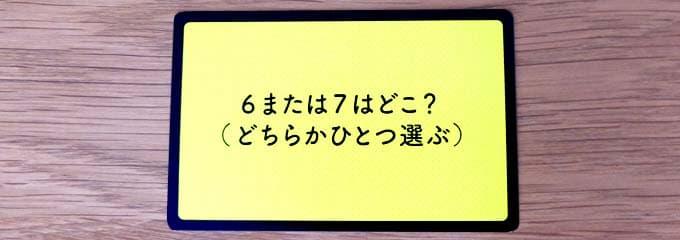 6または7はどこ?|タギロンの質問カード