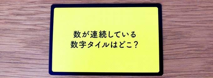 数が連続している数字はどこ?|タギロンの質問カード