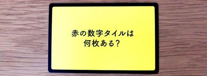 赤色の数字タイルは何枚ある?|タギロンの質問カード