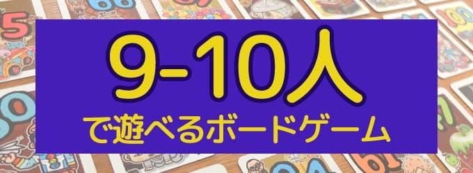 9人・10人できるゲーム