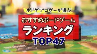 【ボドゲブロガーが選ぶ】おすすめボードゲームランキング47選