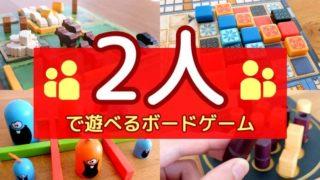 【プレイ時間別】2人でできるゲームのおすすめ28選