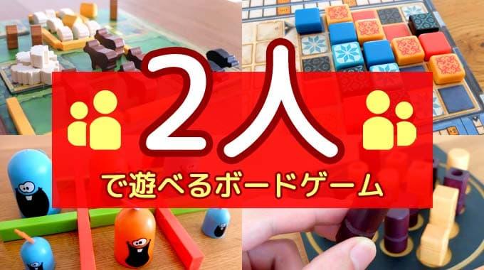 【白熱の頭脳戦】2人でできるゲームのおすすめ25選