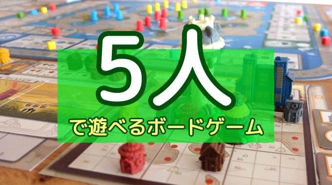 【プレイ時間別】5人でできるボードゲームのおすすめ24選