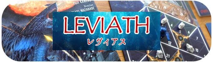 レヴィアス|心理戦ゲーム