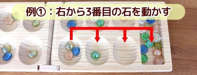 右から三番目のポケットの石を動かす|マンカラ 連鎖の例