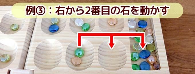 右から二番目のポケットの石を動かす|マンカラの連鎖例