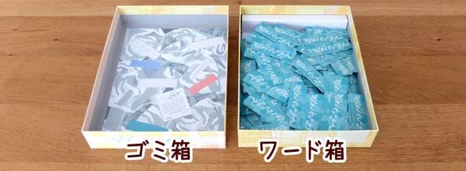 ワード箱とゴミ箱|ミリオンヒットメーカー