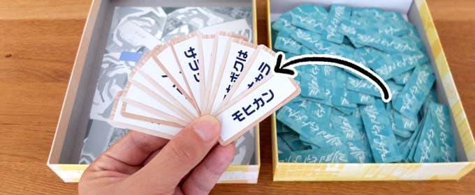 ワードカード12枚を引く|ミリオンヒットメーカー