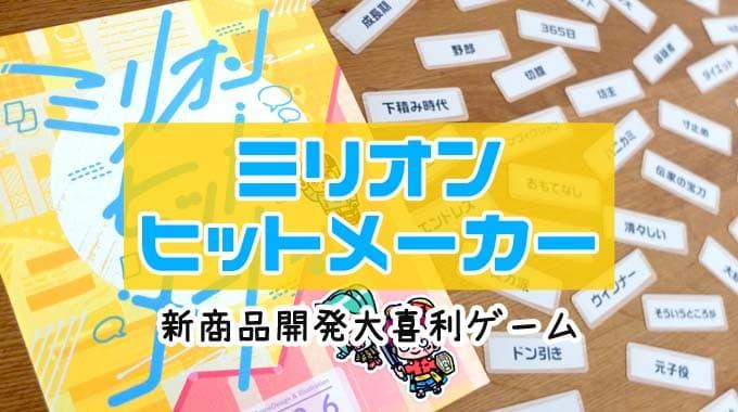 【ボドゲ紹介】『ミリオンヒットメーカー』商品開発大喜利ゲームのルール&レビュー