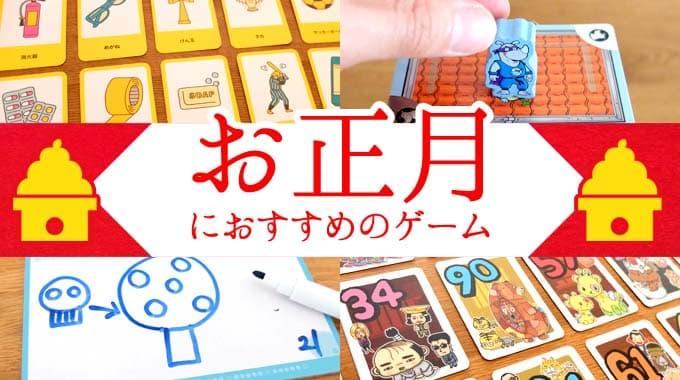 【新定番】お正月遊びのおすすめゲーム22選(7ジャンル)を紹介