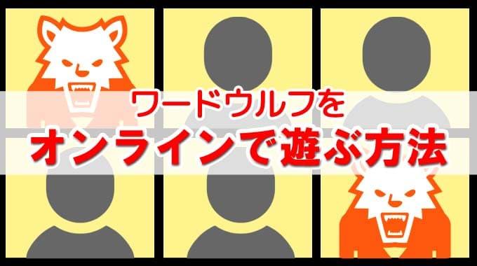 【簡単】ワードウルフをオンラインで遊ぶ4つの方法(LINE・Zoom・ブラウザなど)