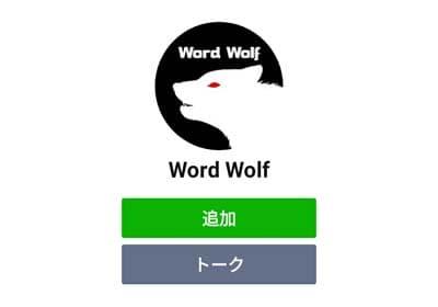 「Word Wolf」アカウントを友達追加する