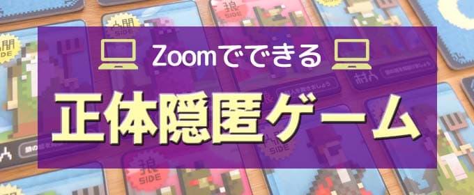 Zoomでできるゲーム『正体隠匿系』