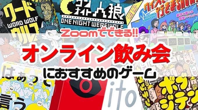 『zoomでできるゲーム11選』オンライン飲み会で遊べるボードゲームを紹介